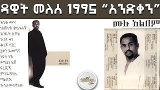 Dawit Melese 1995 And qen full album | ዳዊት መለሰ 1995 አንድቀን ሙሉ አልበም