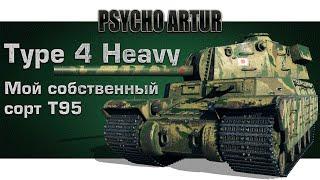 Type 4 Heavy / Мой личный сорт T95