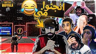 واخيراً سويت مابي الخاص تحدي على 1000$ للي يخلصه 💪 ( جننت اليوتيوبر فيه 😂 )..!! Fortnite
