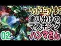 ガンプラ RE100ハンマハンマを作ろう!02 gunpla の動画、YouTube動画。