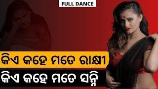 Item Girl Rani Panda | Rani Lo Rani Lo | Jatra Full Dance