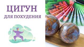 Цигун для похудения - Алекс Анатоль