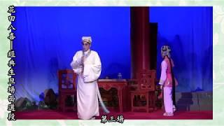 2018「粵」睇越開心粵劇欣賞會《花田八喜》- 經典生旦場面選段