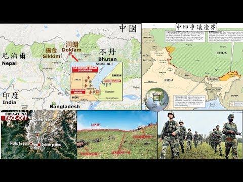 挑戰新聞軍事精華版--洞朗對峙劍拔弩張,揭中印兩國之邊界恩仇錄