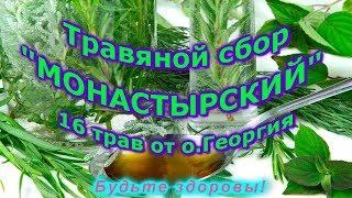Травяной сбор «Монастырский»  16 трав от о. Георгия