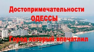 Достопримечательности Одессы(, 2016-11-10T11:09:43.000Z)