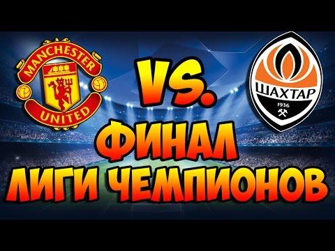 PES 2016 ★ Лига Чемпионов за ШАХТЁР ★ #6 - ФИНАЛ против МЮ