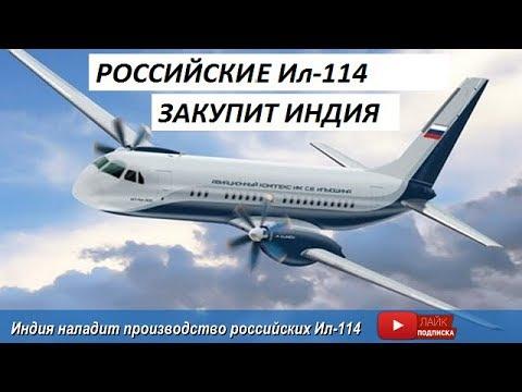 СРОЧНО! Индия наладит производство российских пассажирских самолётов Ил-114 - НОВОСТИ