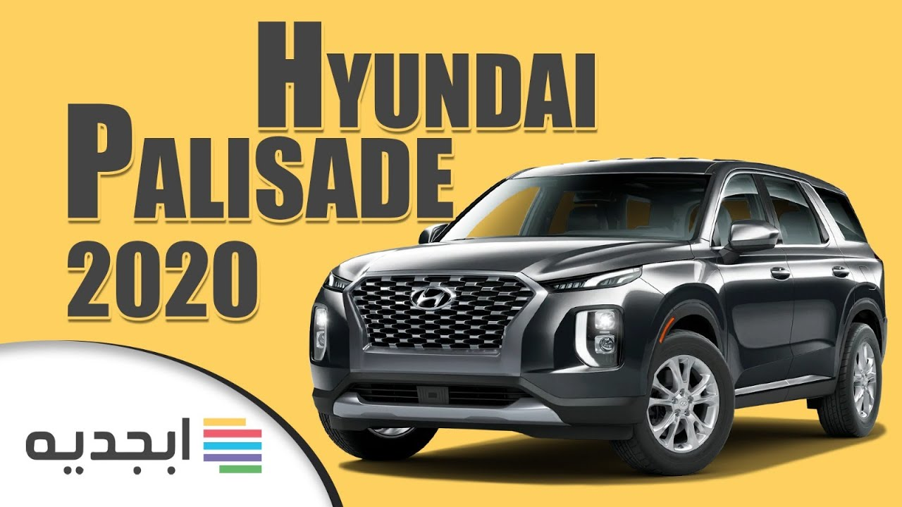 هيونداي باليسايد 2020 مواصفات و سعر سيارة جيب هونداي باليسايد 2020 2020 Hyundai Palisade Youtube