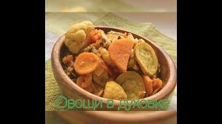 Очень вкусные Овощи в запеченные Духовке. ПП + Диета