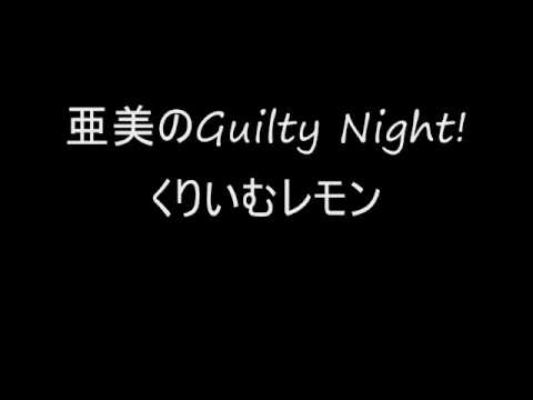 亜美のGuilty Night!/くりいむレモン