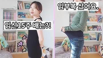 임신 15주 주수놀이 ㅣ 임부복 리뷰 ㅣ 임산부 감기 ㅣ 아이들과 태교 ㅣ 튼살크림 ㅣ 맘누리쇼핑