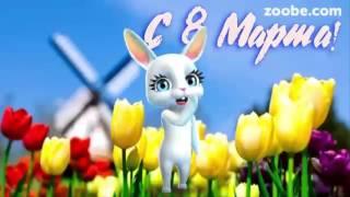 Самой любимой доченьке с праздником 8 марта от Зайки Zoobe