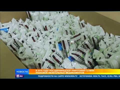 Нелегальные лекарства в российских аптеках стали обнаруживать в три раза чаще