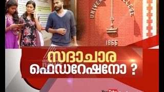 SFI Turns Moral Police, Attacks Girl Students Seen With Man | Asianet News Hour 10 Feb 2017