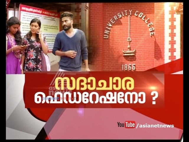 Is SFI turns moral police in university college | Asianet news hour 10 feb 2017