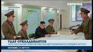 Северная Корея решила повременит с ударом по США