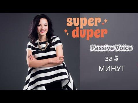 Passive Voice  за 5 МИНУТ!!! СУПЕР ОБЪЯСНЕНИЕ ! Грамматика английского языка !