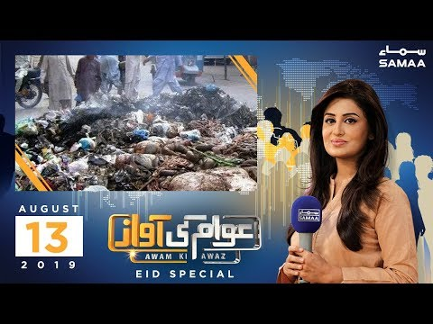 Cooking oil kaise banaya jata hai?     Awam ki Awaz   Farah Iqrar   Eid Special   13 August 2019