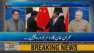 PM Imran Khan's visit of China will prove to be a game changer for economy. M.Ali Durrani's analysis