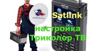 Китайский прибор SatLink