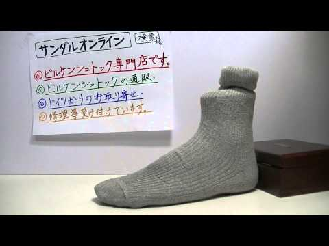 靴のサイズ選び足の測り方 ビルケンシュトック通販