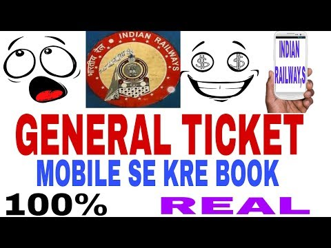How to book general ticket for mobile/general ticket kaise book kre mobile se