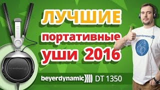 Обзор BEYERDYNAMIC DT 1350 ✔ THE BEST SOUNDING PORTABLE HEADPHONES 2016