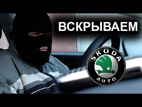 видео: Вскрытие замков volkswagen, audi, skoda, porsche