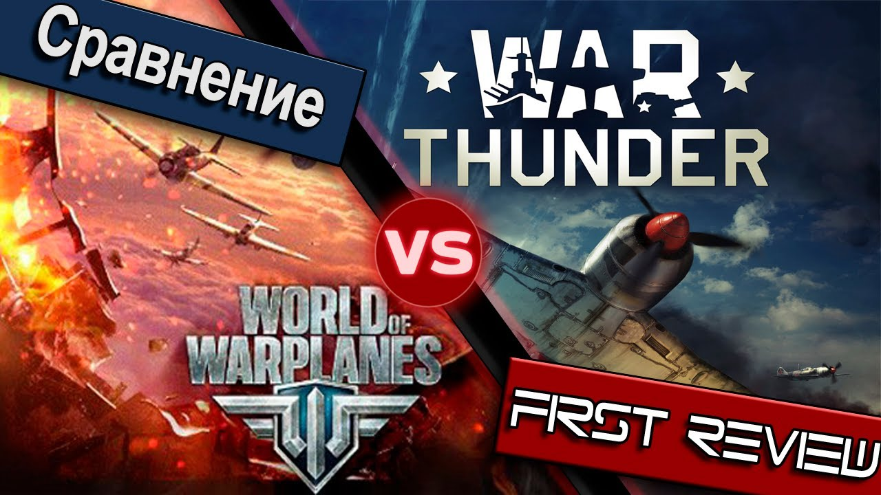 сравнение war thunder и world of warplanes