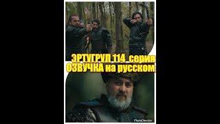ЭРТУГРУЛ 114 серия ОЗВУЧКА на русском