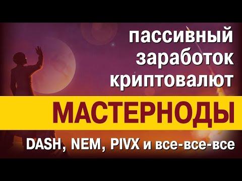 Мастерноды: пассивный заработок криптовалют (DASH, NEM и все-все-все)