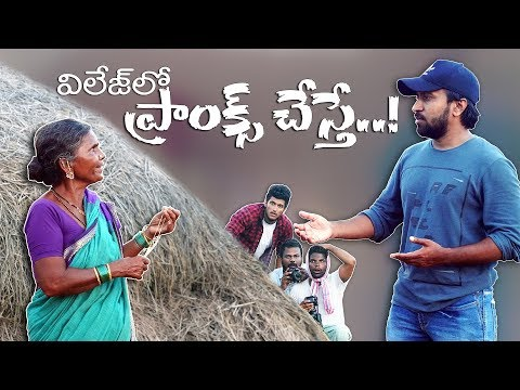 Village lo prank cheste ! Ft.Funpataka | my village show