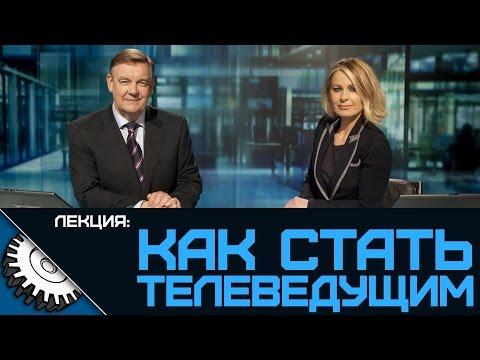 Профессия Телеведущий -