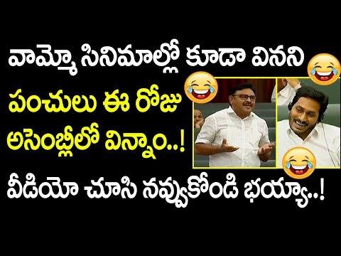 YCP MLA Ambati Rambabu Funny Speech in Assembly | Ambati Rambabu Punches On Chandrababu