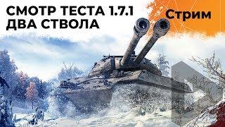 ТЕСТ 1.7.1 - Смотрю Двухствольные танки. ИС-2-II, ИС-3-II и СТ-II