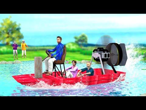 हवा की नाव Funny Comedy हिंदी कहानियाँ Hindi Kahaniya - Hindi Kahani Story - Funny Comedy Video