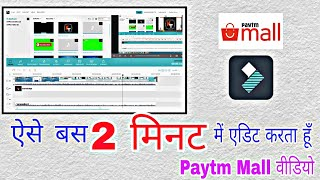 How I Edit My Paytm Mall Videos In Just 2 Minute In Filmora.