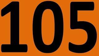 АНГЛИЙСКИЙ ЯЗЫК ДО АВТОМАТИЗМА УРОК 105  Past Simple прошедшее время в английском языке