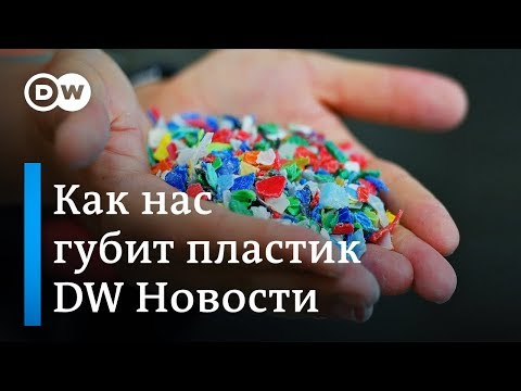 Самый опасный продукт: как пластик вредит здоровью и окружающей среде (06.11.2018)