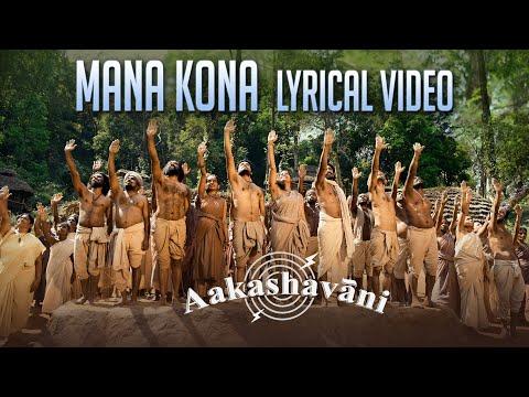 Mana Kona Song - Aakashavaani | Mangli | Kaala Bhairava | Ashwin Gangaraju