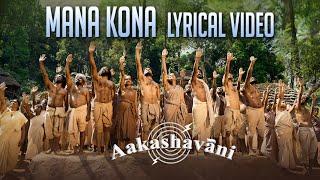 Mana Kona Lyrical Song - Aakashavaani | Mangli | Kaala Bhairava | Ashwin Gangaraju | Vel Records Image