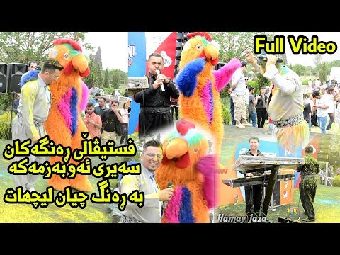 Aram Shaida 2018 ( Color Festival & Spring Festival ) La Hawler Full Video