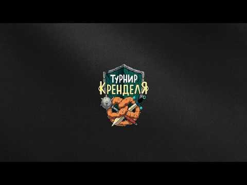 Видеоправила игры Турнир Кренделя