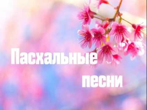 Пасхальные песни - Песни на Пасхи - Христос ВОСКРЕС!