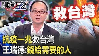 抗疫「一兆救台灣」! 王瑞德:錢給需要的人,一桶瓦斯少100元就有感! 【關鍵時刻】20200403-3 劉寶傑 王瑞德