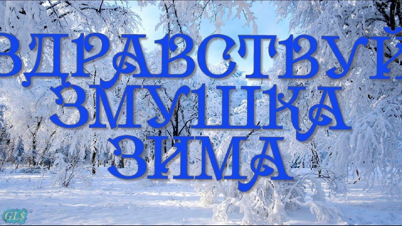 Днем рождения, картинка зима с надписями
