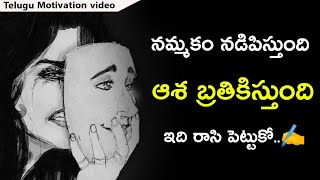 Million Dollar Words #92 | Be Strong 💪 | Voice Of Telugu