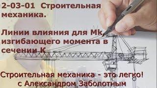 Как построить линию влияния Mk, Строительная механика. Видео урок по строительной механике.