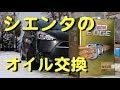 シエンタのエンジンオイルを交換する方法 の動画、YouTube動画。